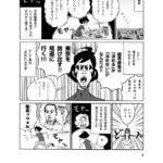 0円で空き家をもらって東京脱出!(書評)