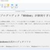 無料のブログエディタ「Writer」が便利すぎる