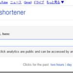 【Chrome拡張機能】短縮URLを即生成する方法