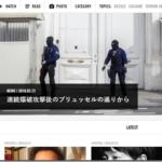デジタルニュースメディア「VICE JAPAN」が熱い件について