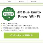 鹿嶋~東京間の高速バス事情について