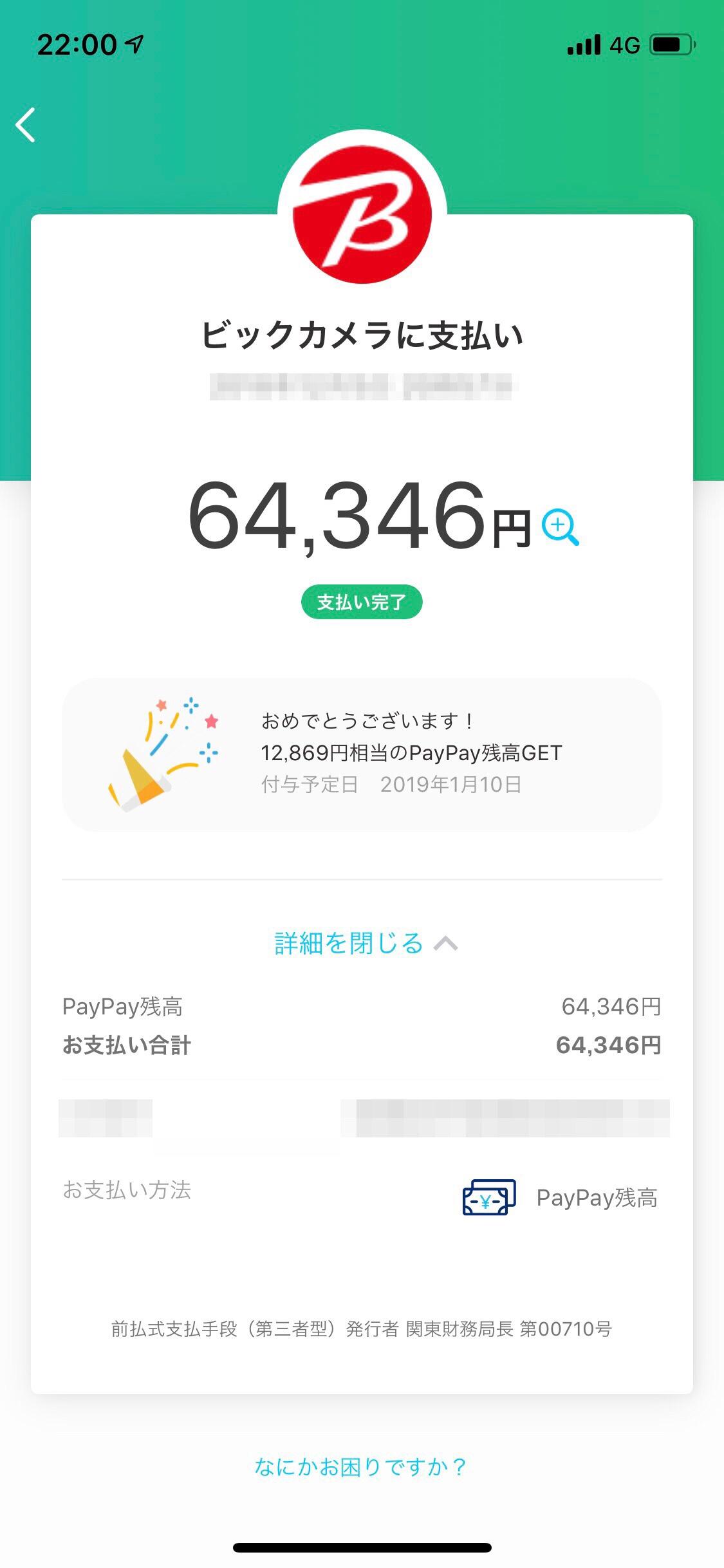 PayPay祭りに便乗してApplewatch4を買ったよ!