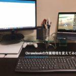 ChromebookでLogicoolのワイヤレスマウスが使えるか試してみた!Unifying連携の方法も調査!