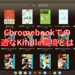 Chromebookに良いのはどっち?ブラウザ版Kindleとアプリ版Kindleを比較してみる