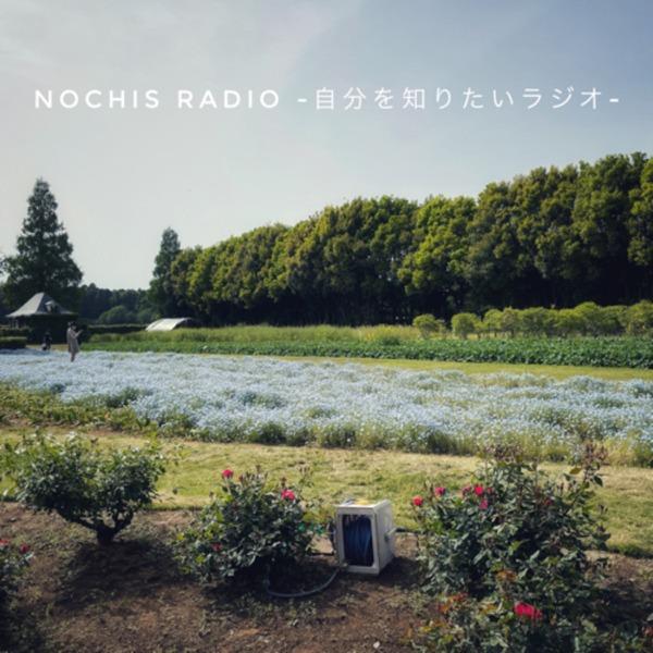 nochisラジオ-自分を知りたいラジオ-